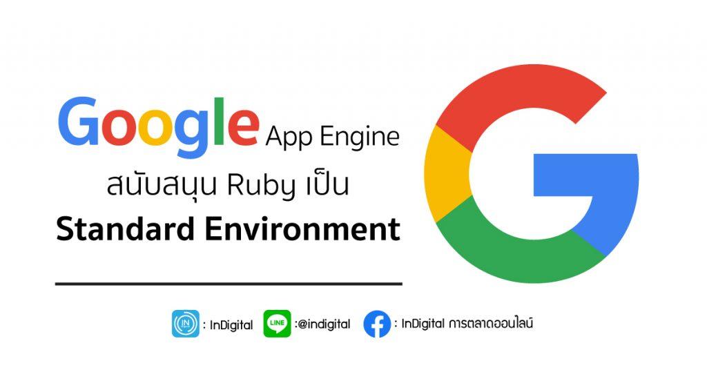 Google App Engine สนับสนุน Ruby เป็น Standard Environment