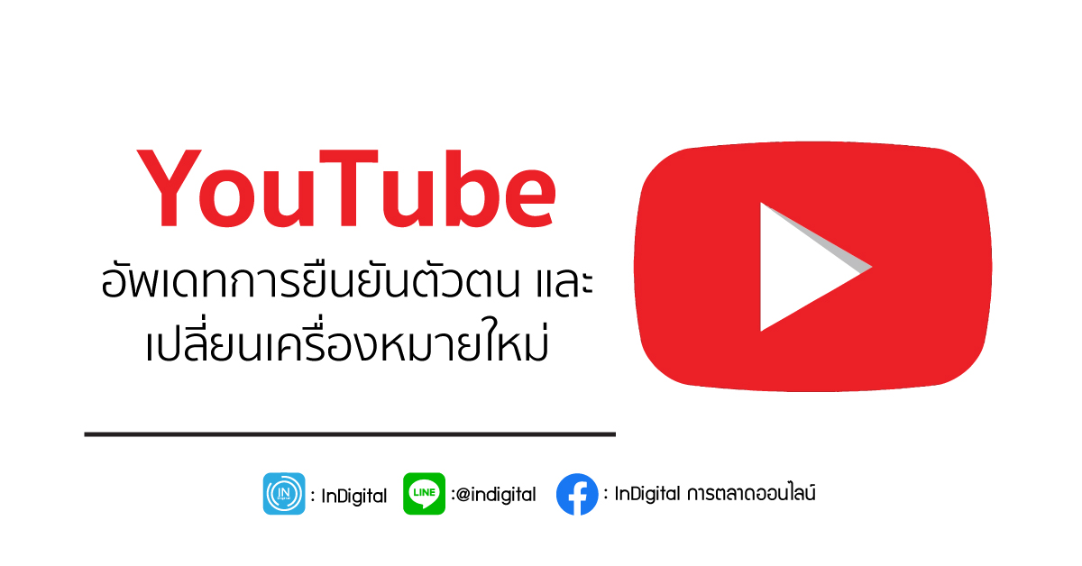 YouTube อัพเดทการยืนยันตัวตน และเปลี่ยนเครื่องหมายใหม่