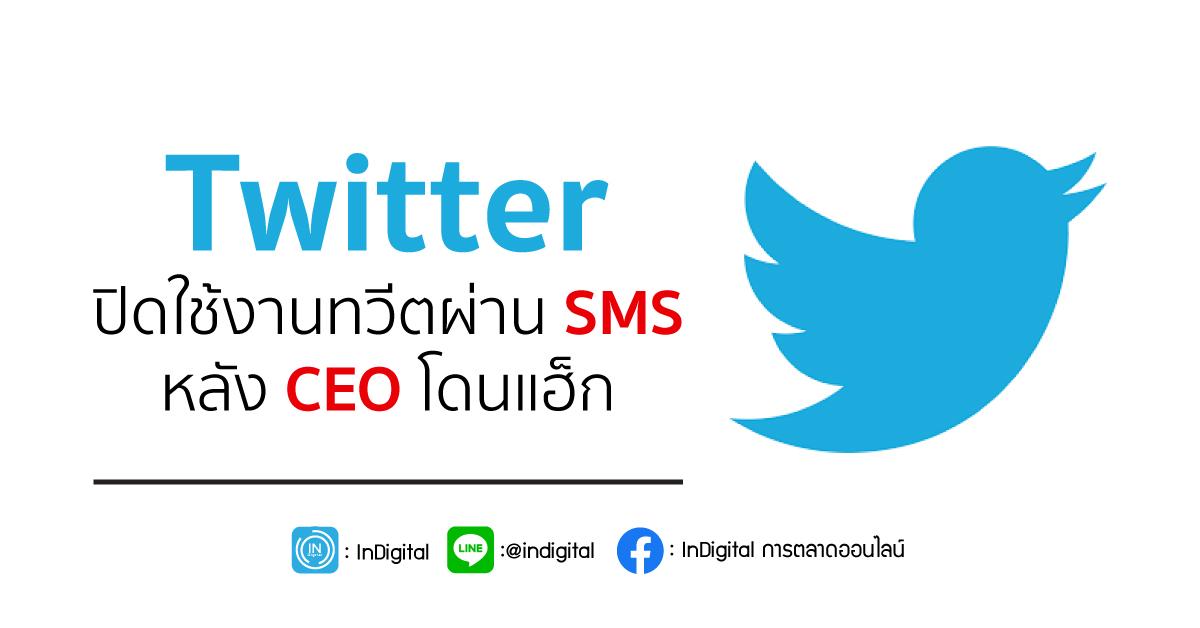 Twitter ปิดใช้งานทวีตผ่าน SMS หลัง CEO โดนแฮ็ก