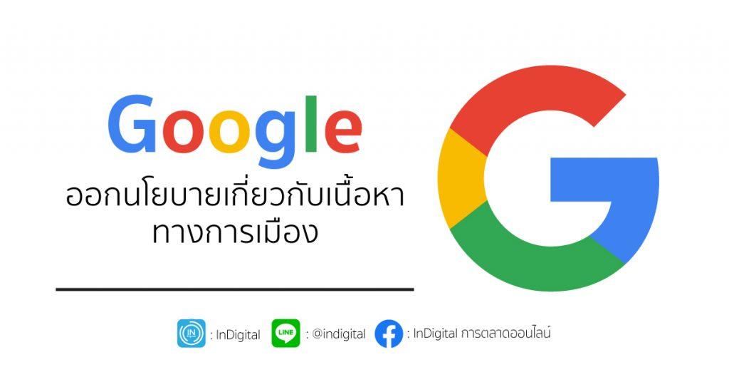 Google ออกนโยบายเกี่ยวกับเนื้อหาทางการเมือง