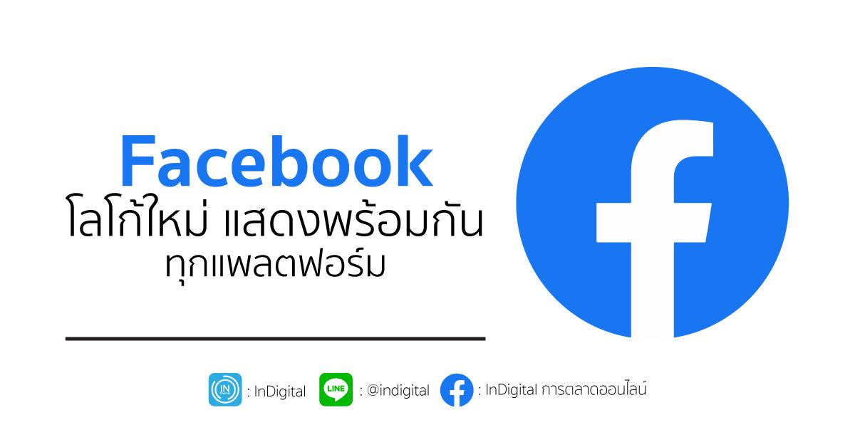 Facebook โลโก้ใหม่ แสดงพร้อมกันทุกแพลตฟอร์ม