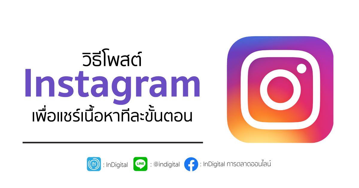วิธีโพสต์ Instagram เพื่อแชร์เนื้อหาทีละขั้นตอน