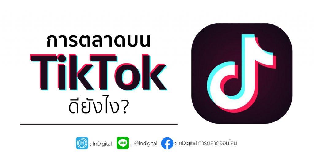 การตลาดบน TikTok ดียังไง?