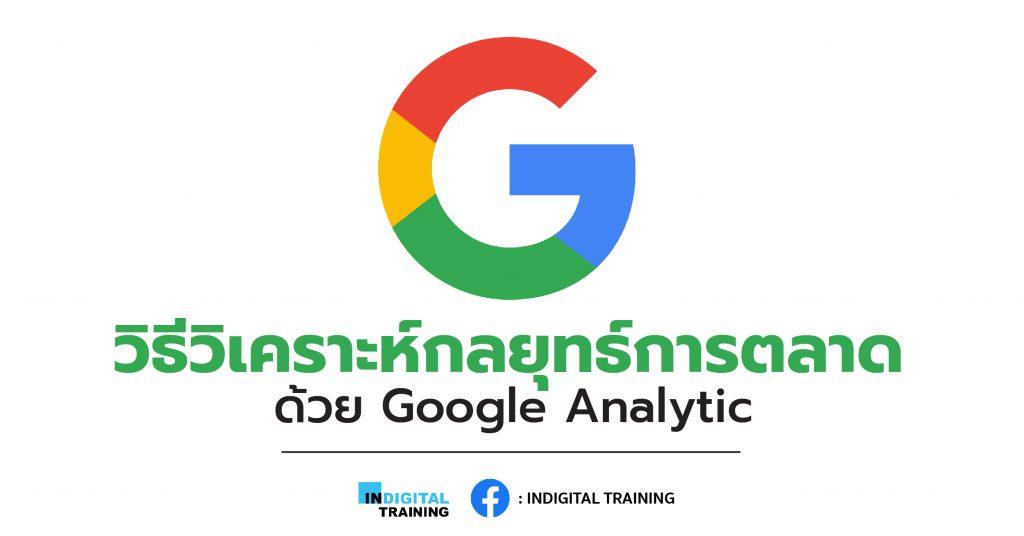 วิธีวิเคราะห์กลยุทธ์การตลาดด้วย Google Analytic