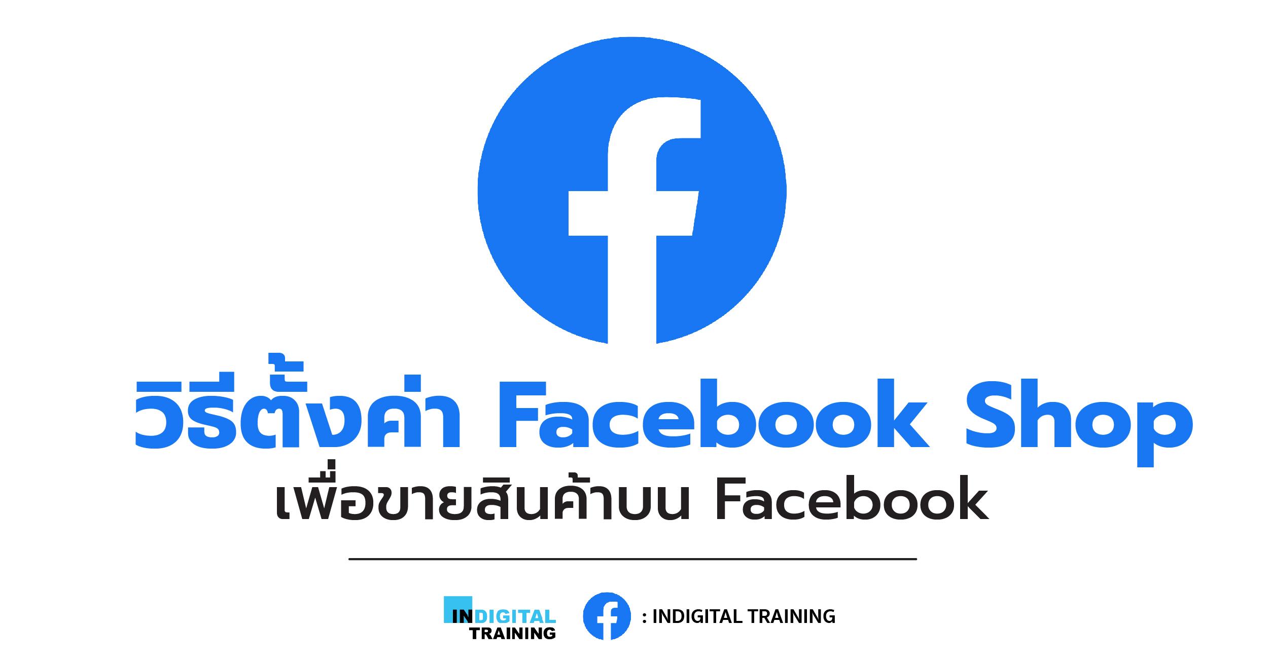 วิธีตั้งค่า Facebook Shop เพื่อขายสินค้าบน Facebook