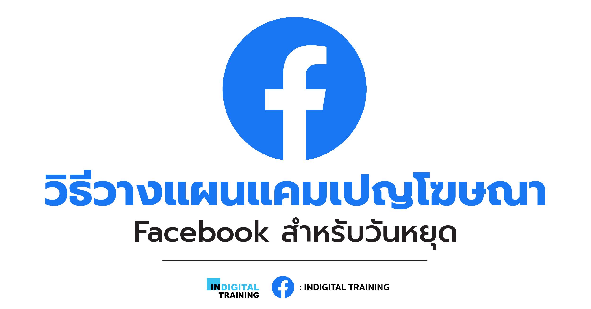 วิธีวางแผนแคมเปญโฆษณา Facebook สำหรับวันหยุด