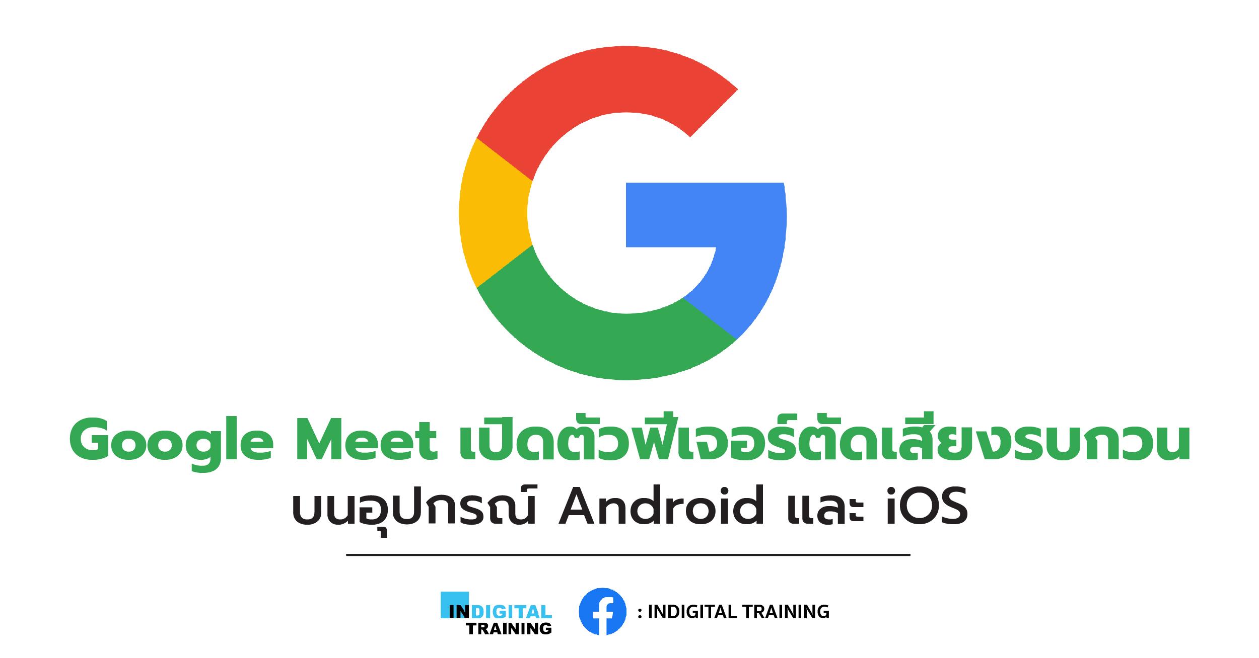 Google Meet เปิดตัวฟีเจอร์ตัดเสียงรบกวนบนอุปกรณ์ Android และ iOS