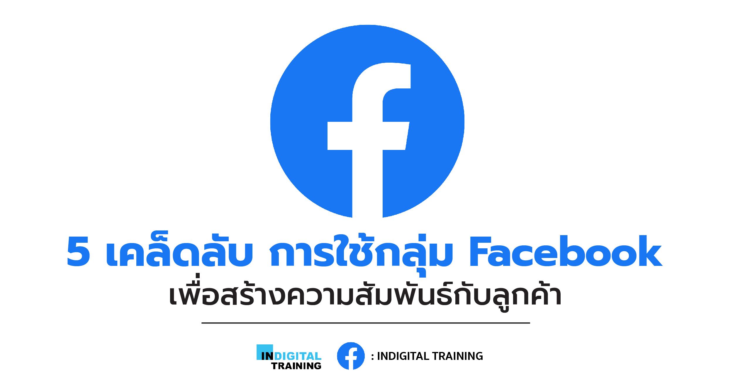 5 เคล็ดลับ การใช้กลุ่ม Facebook เพื่อสร้างความสัมพันธ์กับลูกค้า