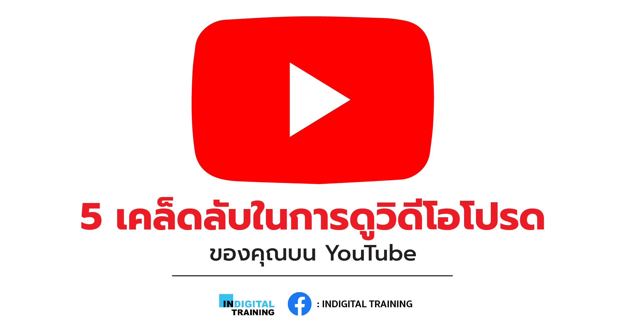 5 เคล็ดลับในการดูวิดีโอโปรดของคุณบน YouTube