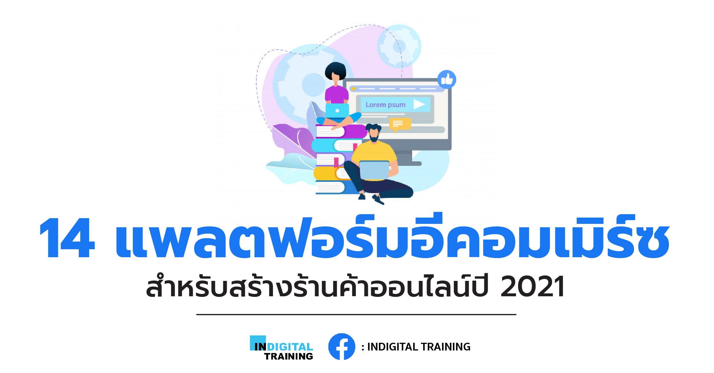 14 แพลตฟอร์มอีคอมเมิร์ซสำหรับสร้างร้านค้าออนไลน์ปี 2021