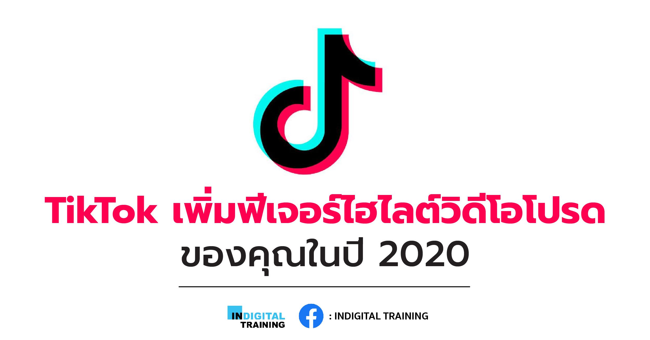 TikTok เพิ่มฟีเจอร์ไฮไลต์วิดีโอโปรดของคุณในปี 2020