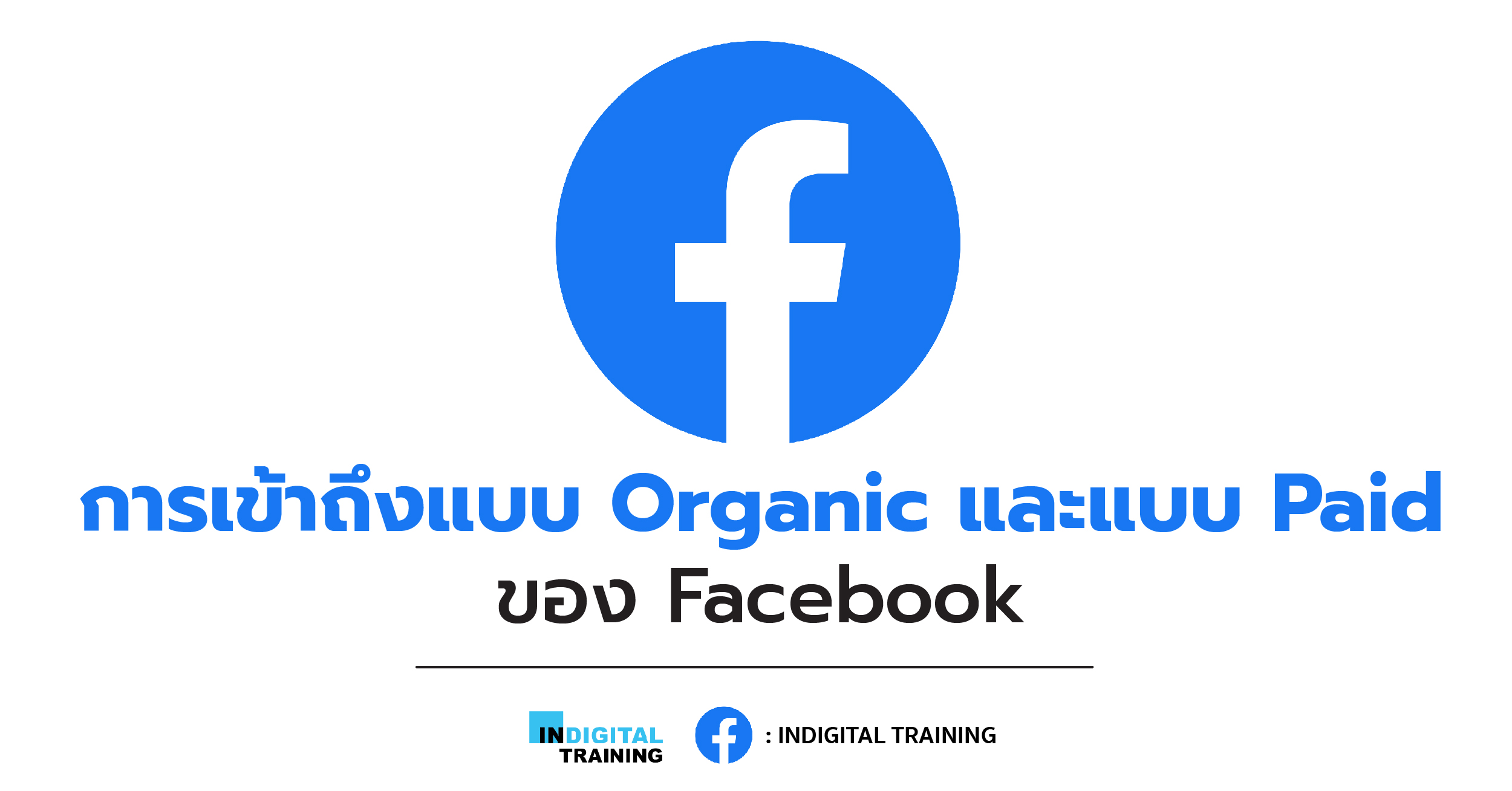 การเข้าถึงแบบ Organic และแบบ Paid ของ Facebook