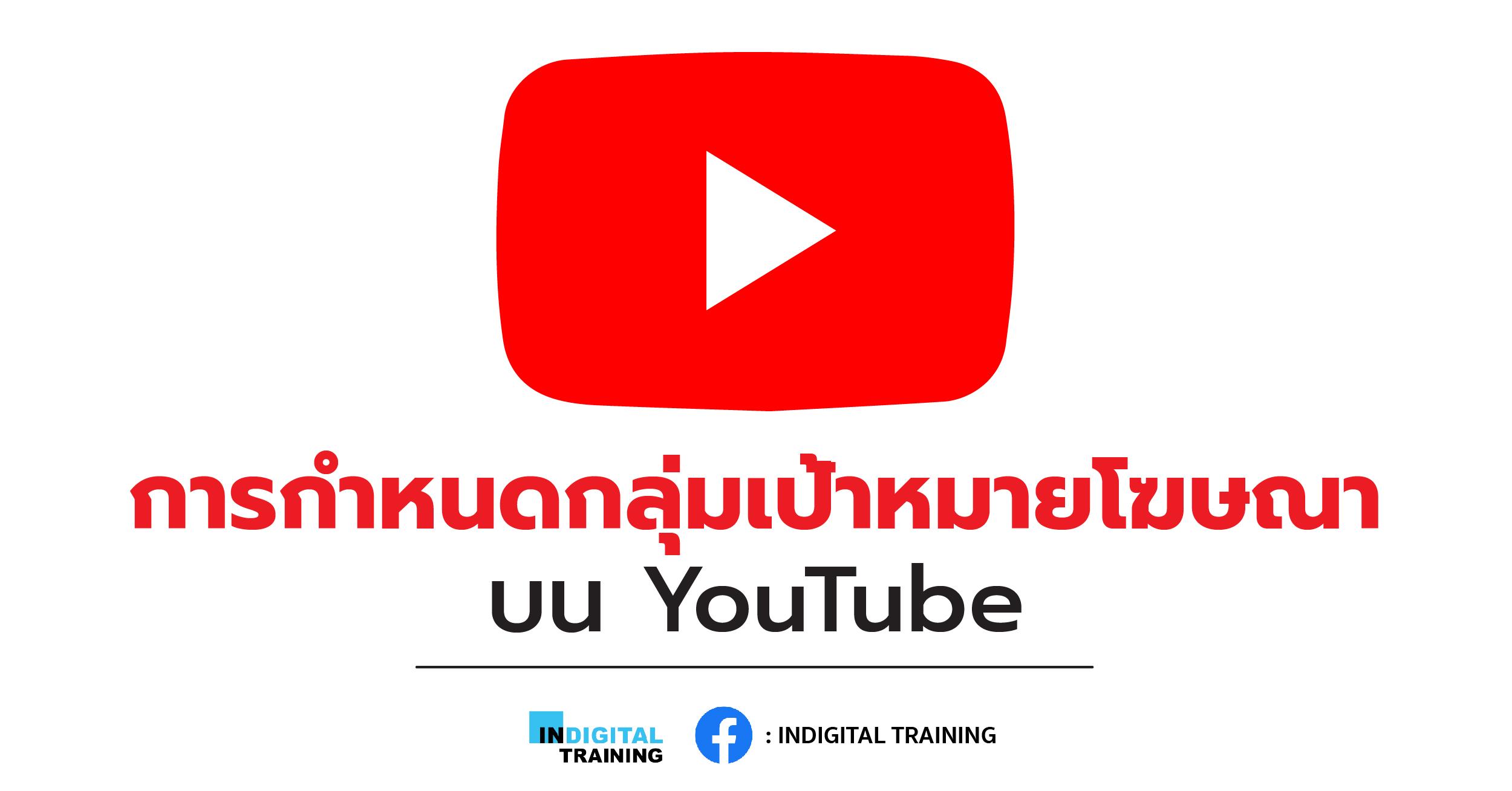การกำหนดกลุ่มเป้าหมายโฆษณาบน YouTube