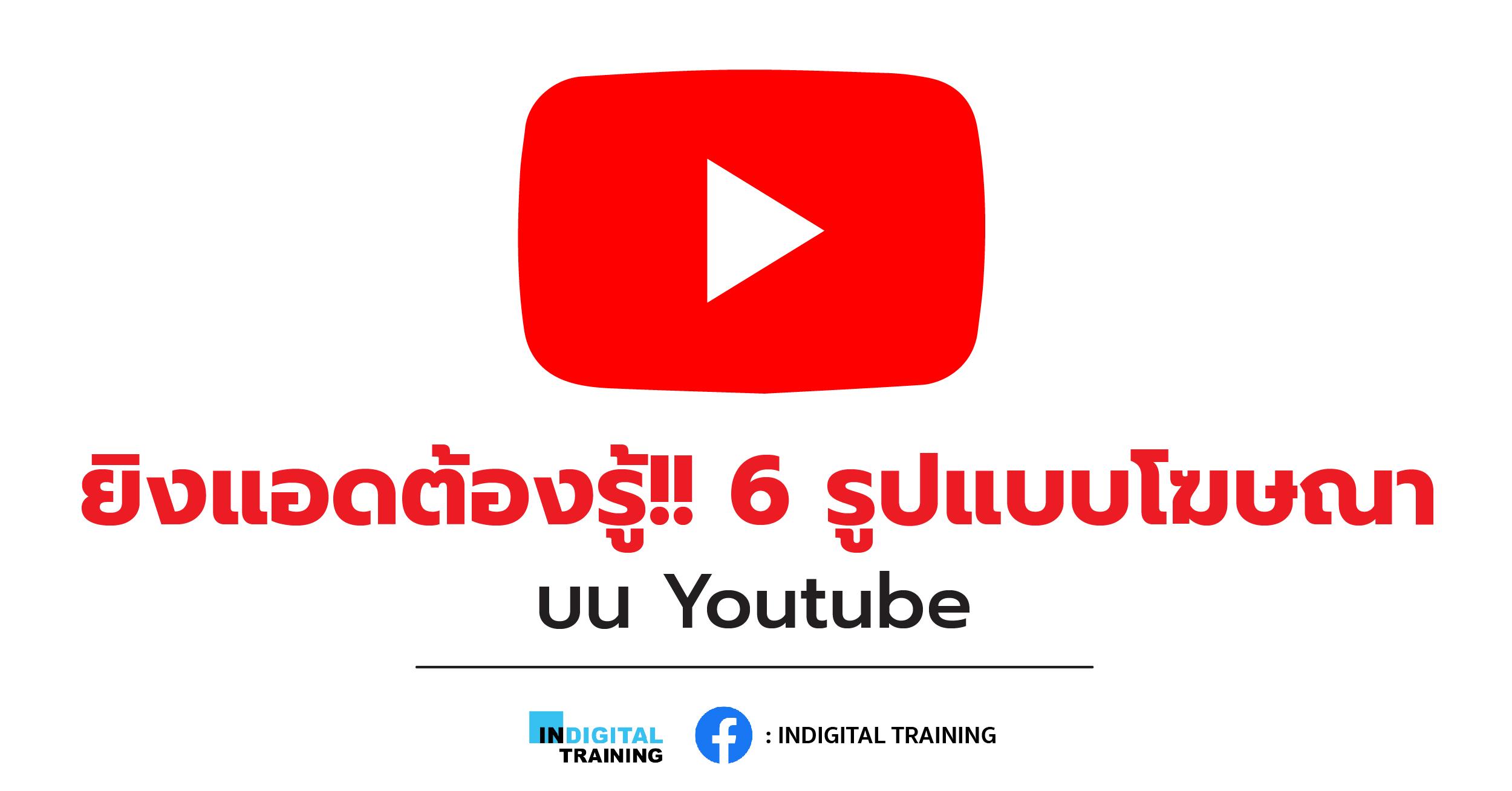 ยิงแอดต้องรู้!! 6 รูปแบบโฆษณาบน Youtube