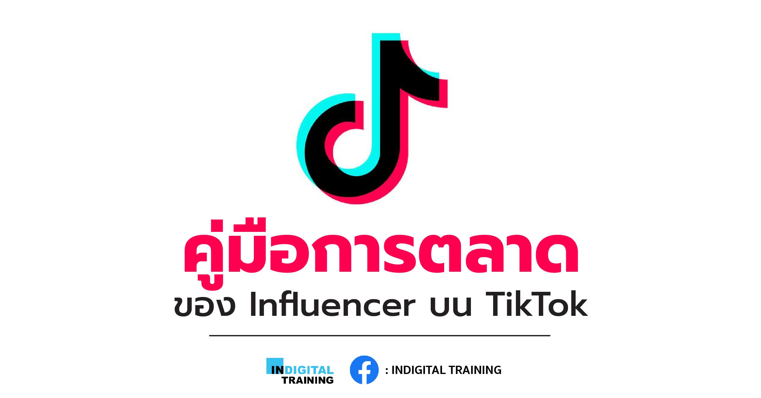 คู่มือการตลาดของ Influencer บน TikTok