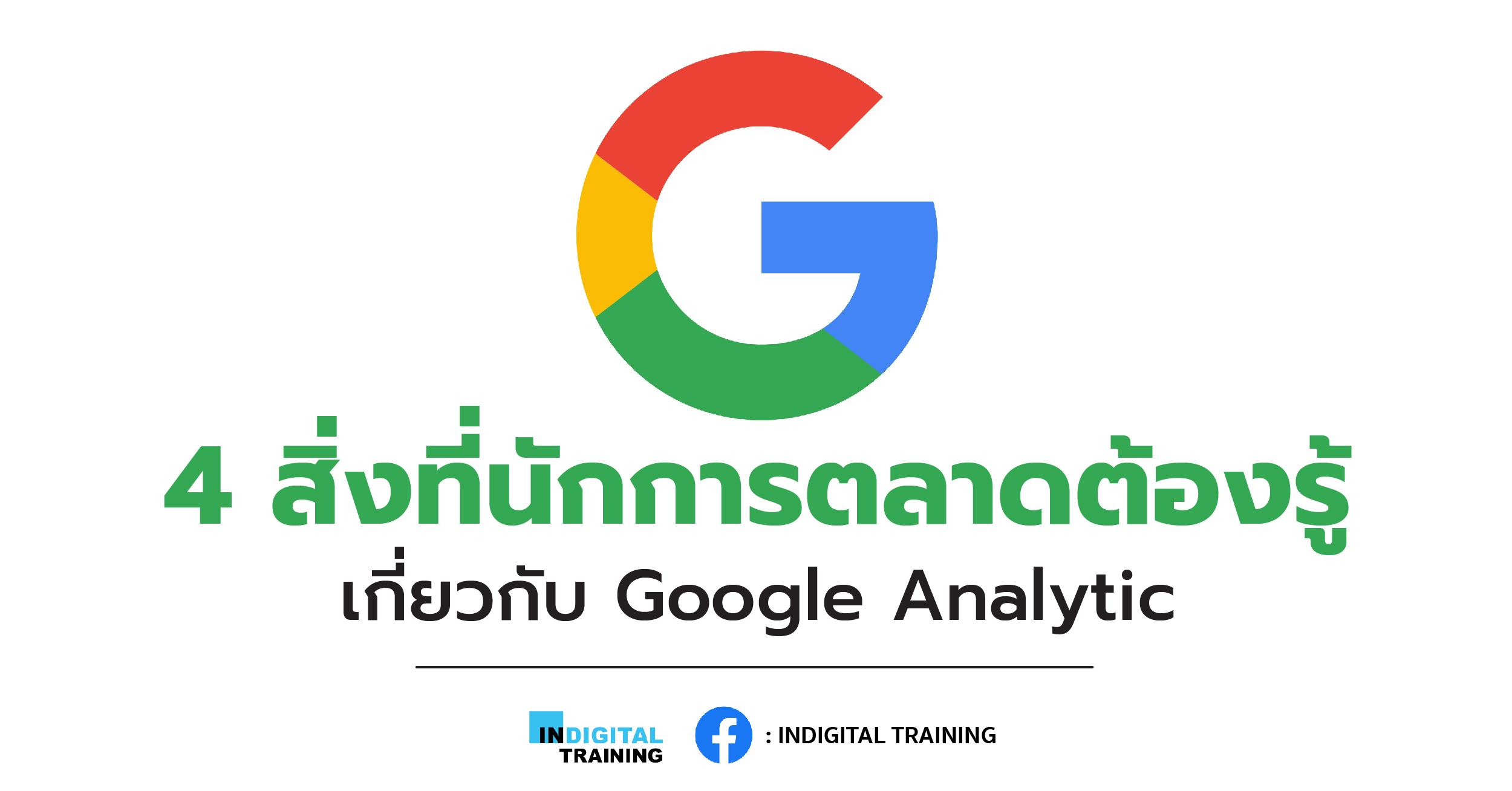 4 สิ่งที่นักการตลาดต้องรู้เกี่ยวกับ Google Analytic