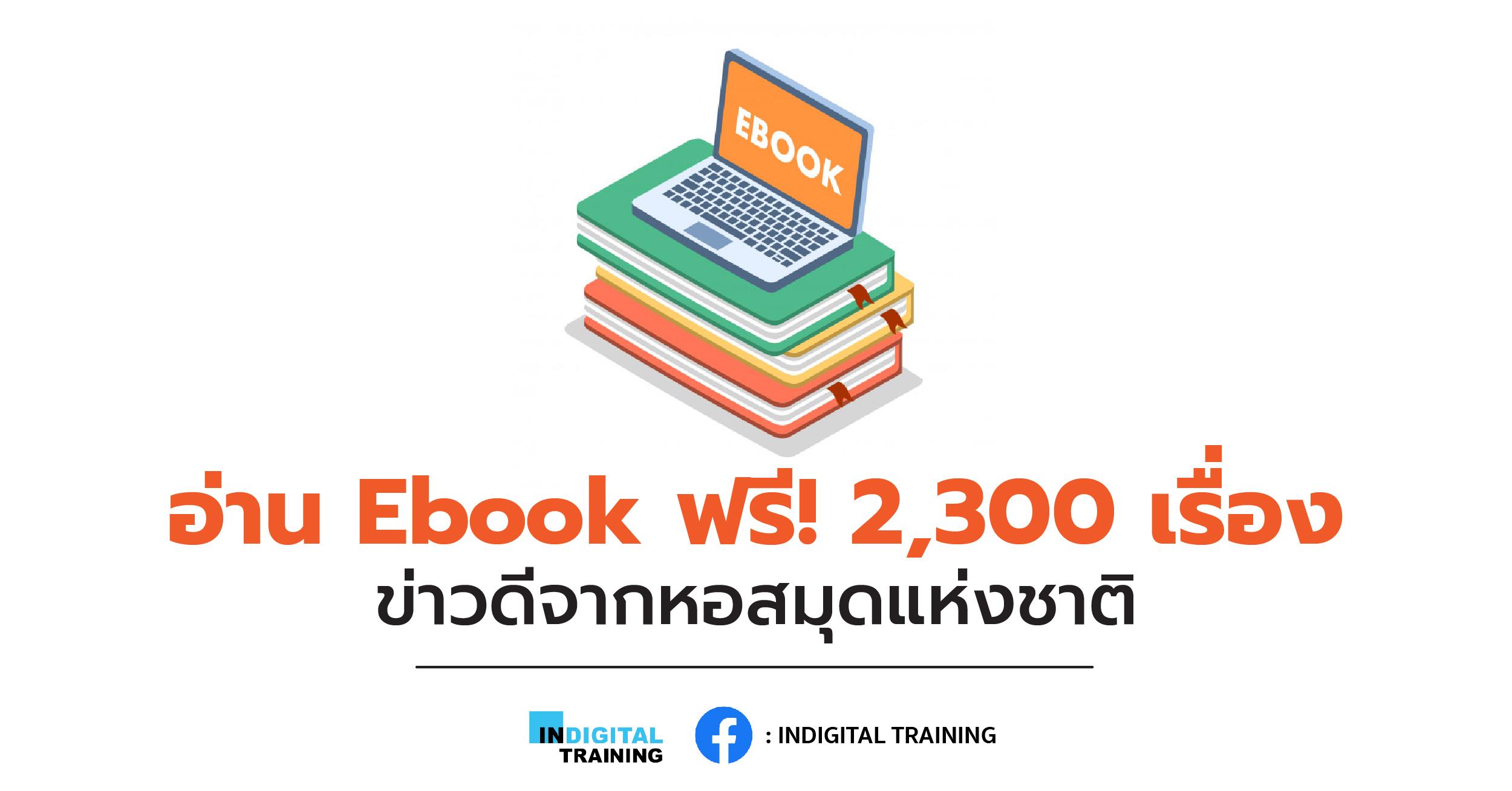 อ่าน Ebook ฟรี! 2,300 เรื่อง ข่าวดีจากหอสมุดแห่งชาติ