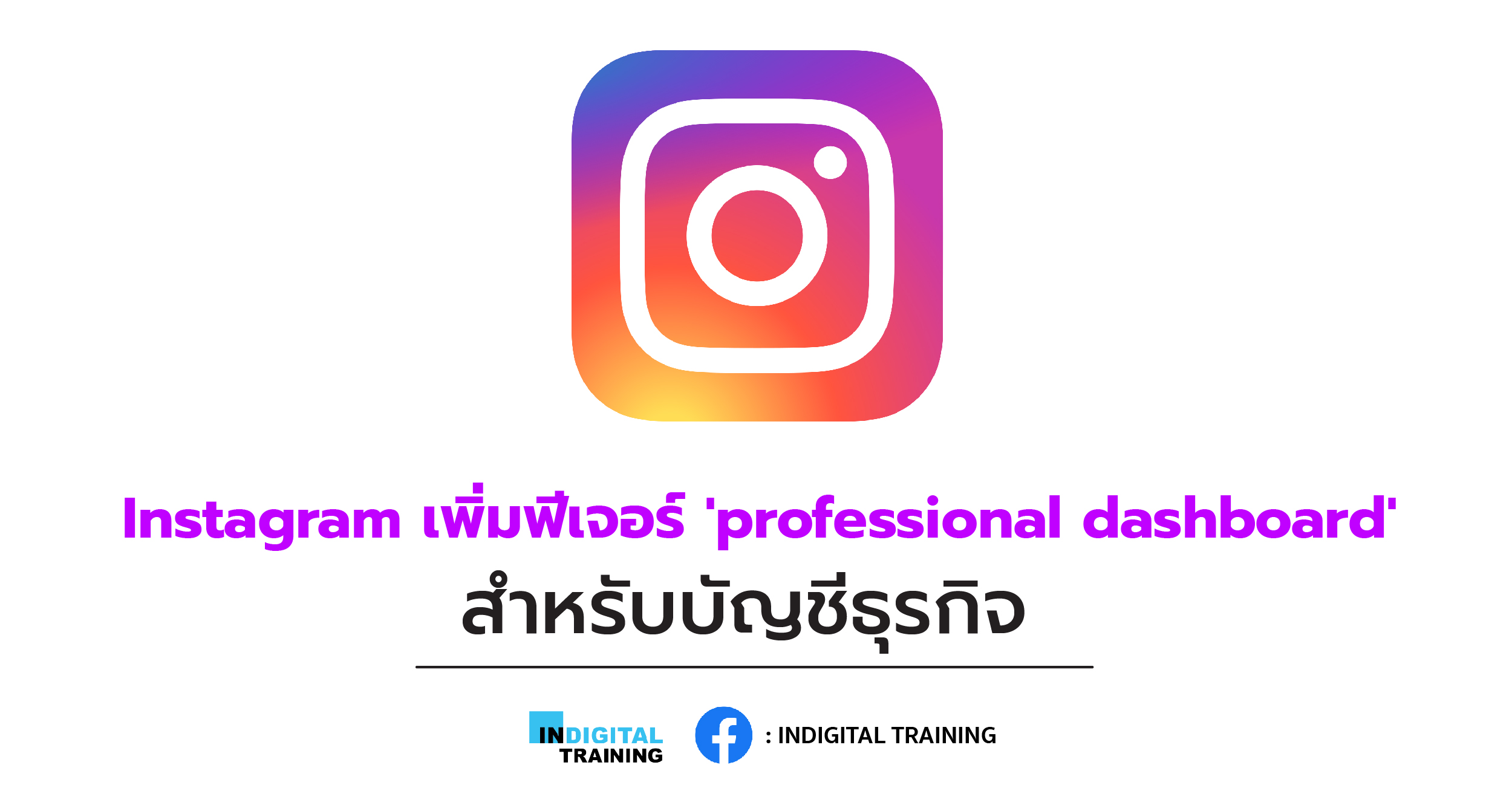 Instagram เพิ่มฟีเจอร์ 'professional dashboard' สำหรับบัญชีธุรกิจ