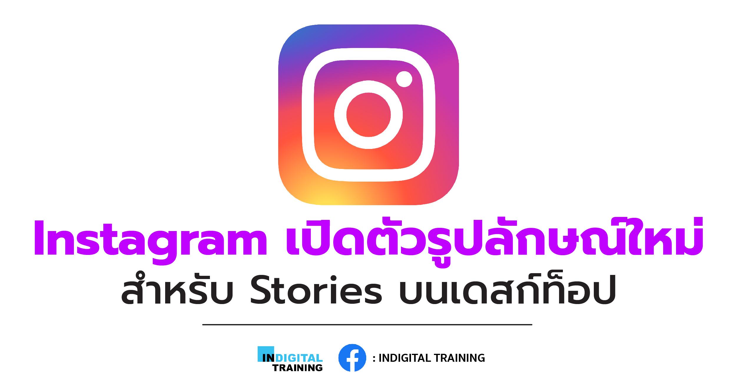 Instagram เปิดตัวรูปลักษณ์ใหม่สำหรับ Stories บนเดสก์ท็อป