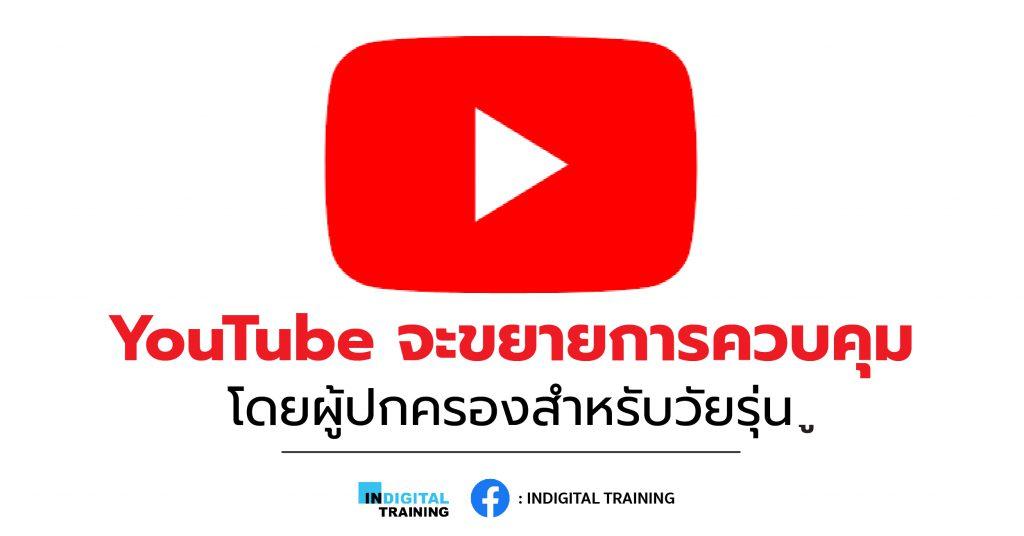 YouTube จะขยายการควบคุมโดยผู้ปกครองสำหรับวัยรุ่น