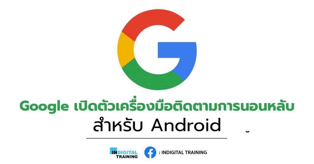 Google เปิดตัวเครื่องมือติดตามการนอนหลับสำหรับ Android