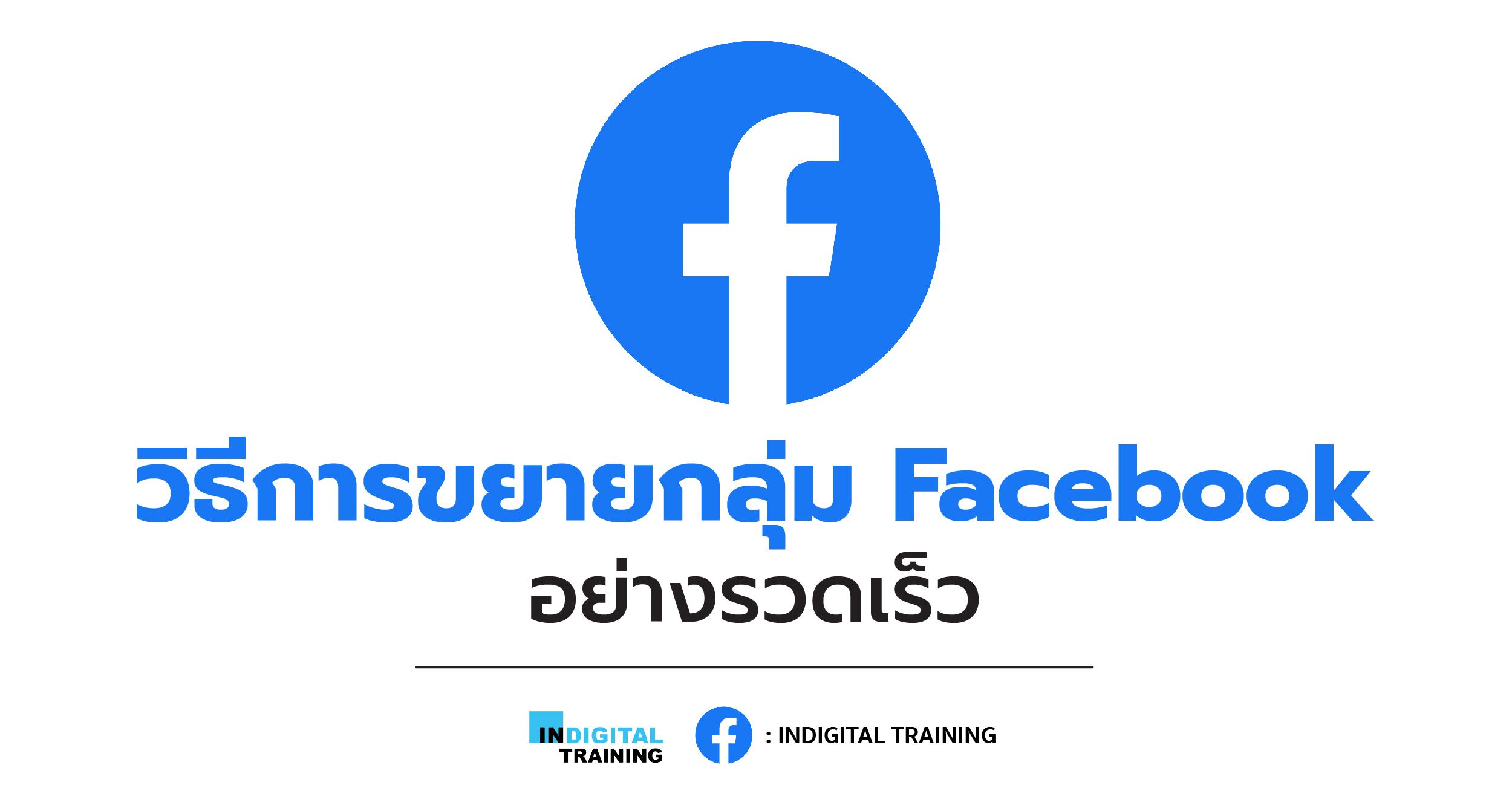 วิธีการขยายกลุ่ม Facebook อย่างรวดเร็ว