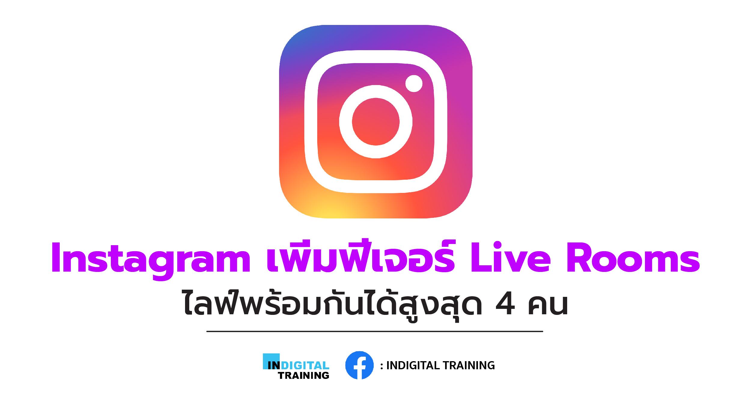 Instagram เพิ่มฟีเจอร์ Live Rooms ไลฟ์พร้อมกันได้สูงสุด 4 คน