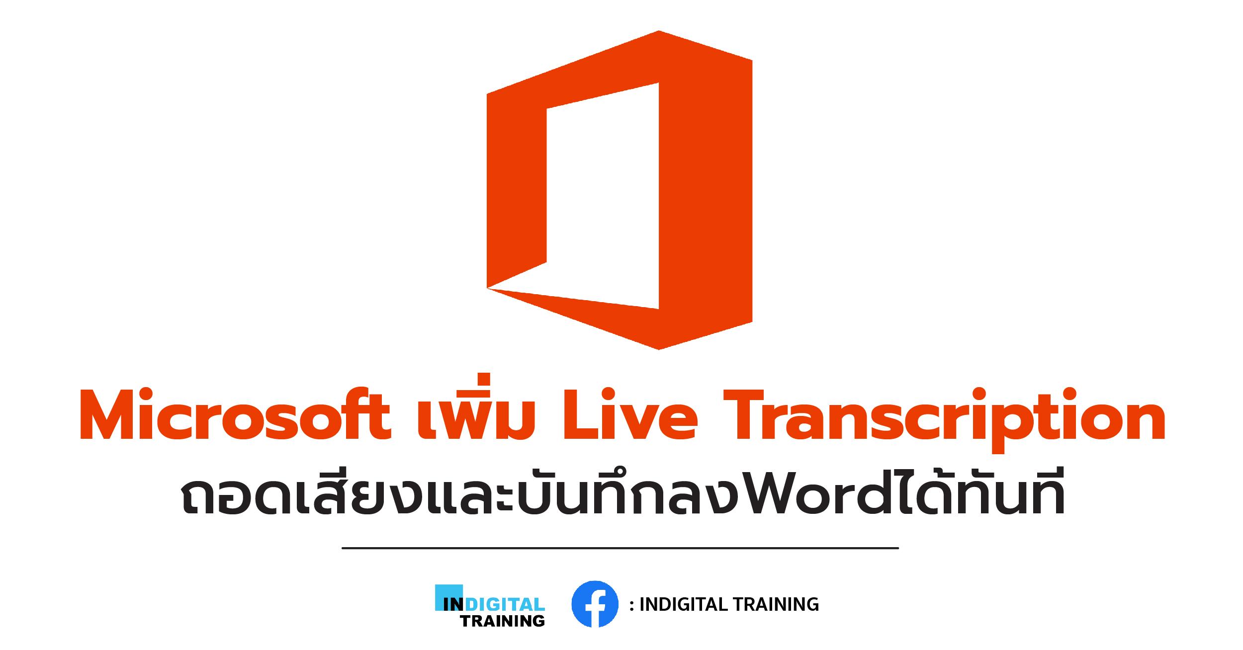 Microsoft เพิ่ม Live Transcription ถอดเสียงและบันทึกลงWordได้ทันที
