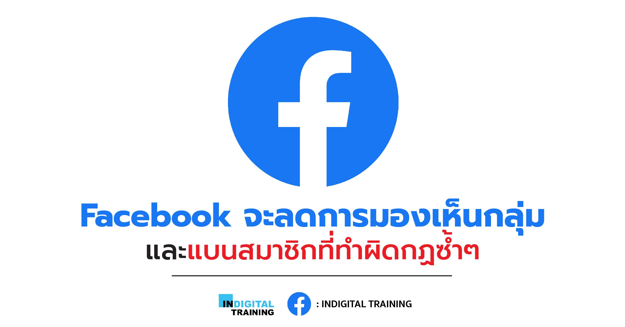 Facebook จะลดการมองเห็นกลุ่มและแบนสมาชิกที่ทำผิดกฏซ้ำๆ