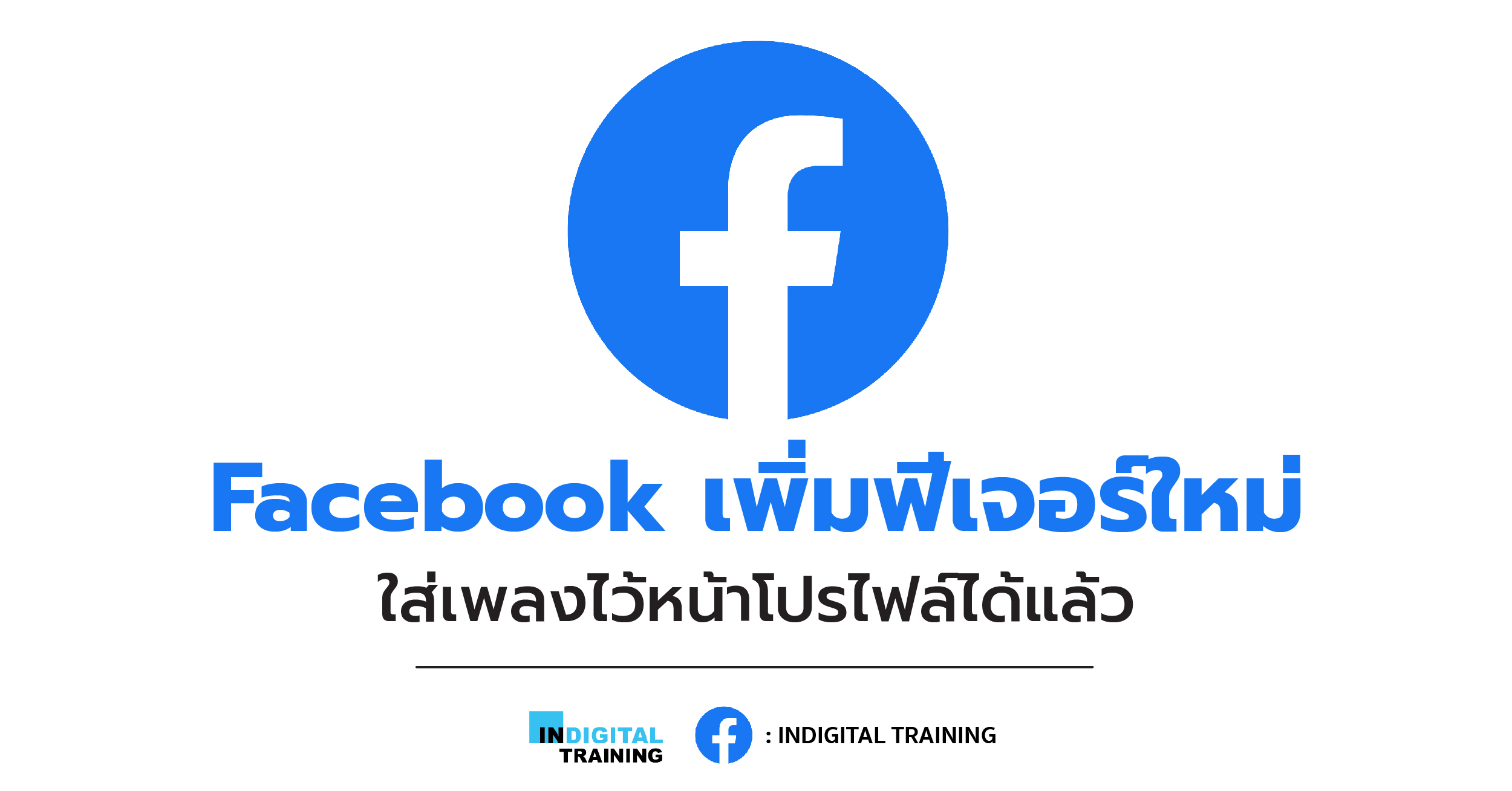 Facebook เพิ่มฟีเจอร์ใหม่ ใส่เพลงไว้หน้าโปรไฟล์ได้แล้ว