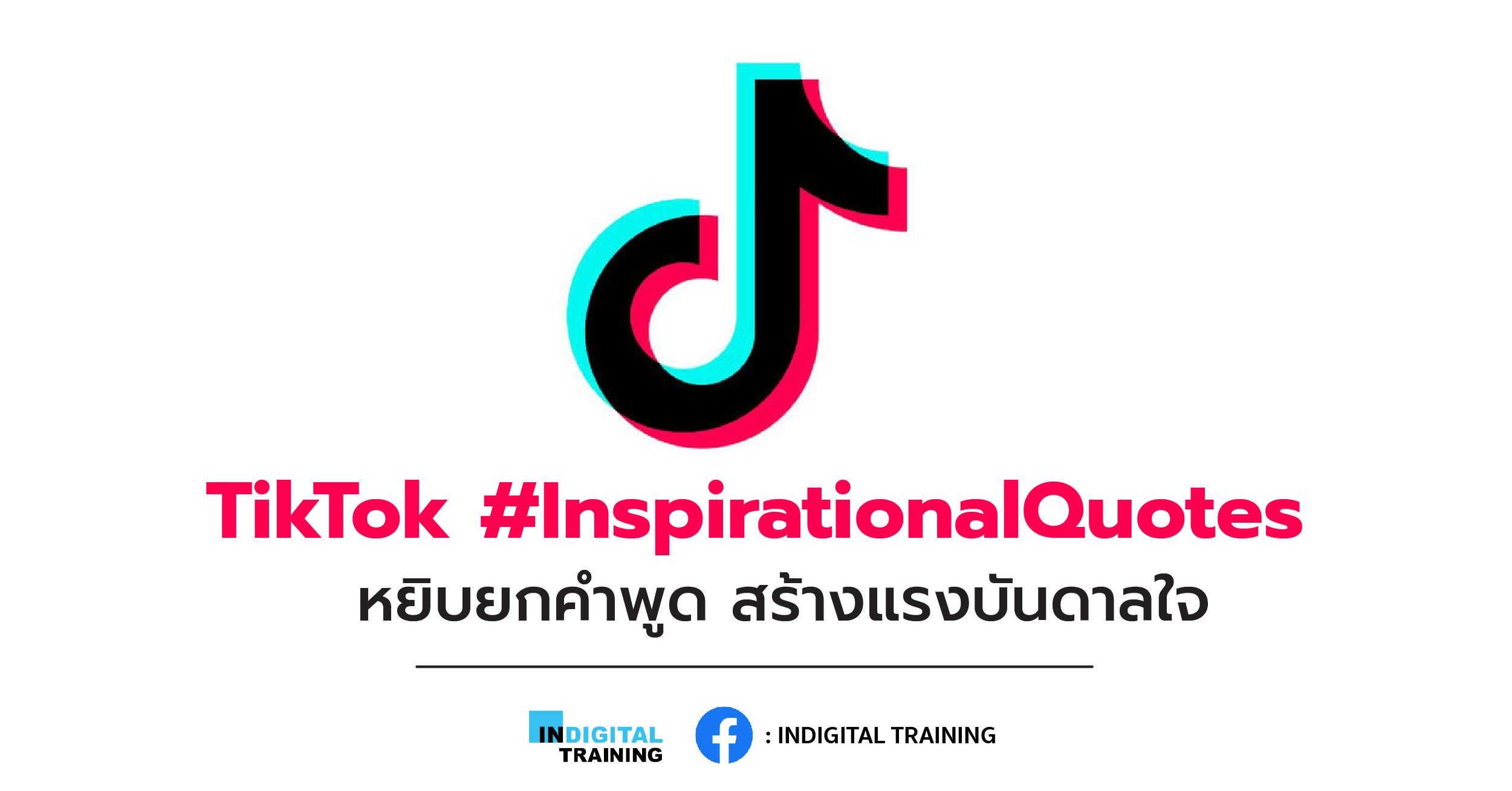 TikTok #InspirationalQuotes หยิบยกทุกคำพูด สร้างแรงบันดาลใจ