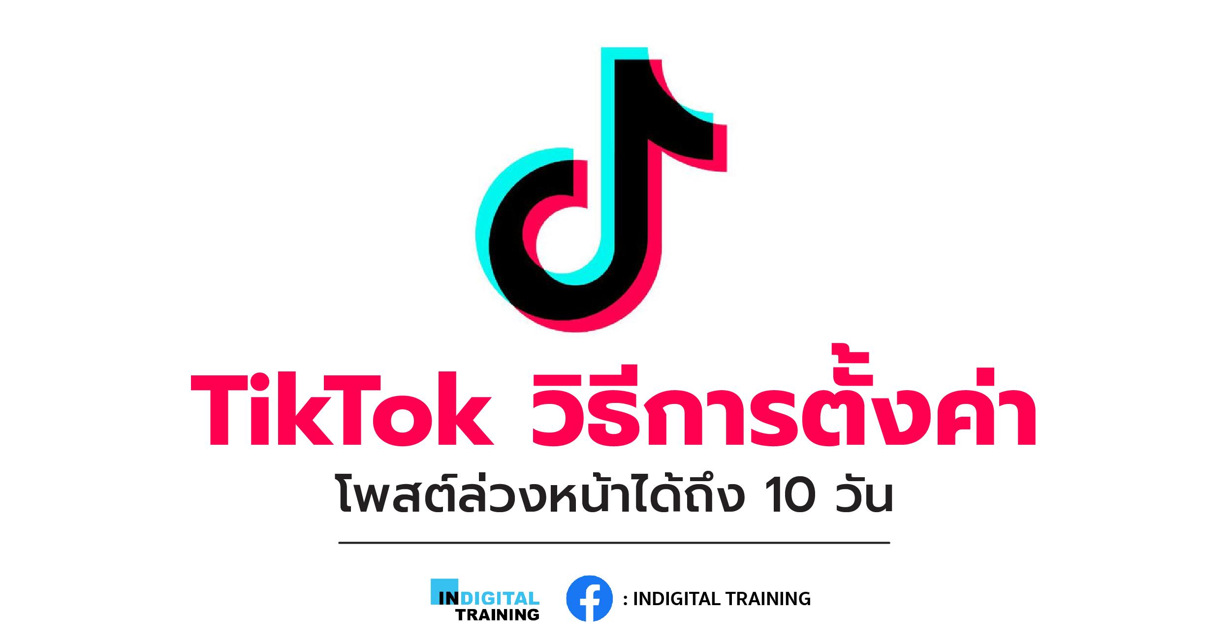 TikTok วิธีการตั้งค่า โพสต์ล่วงหน้าได้ถึง 10 วัน