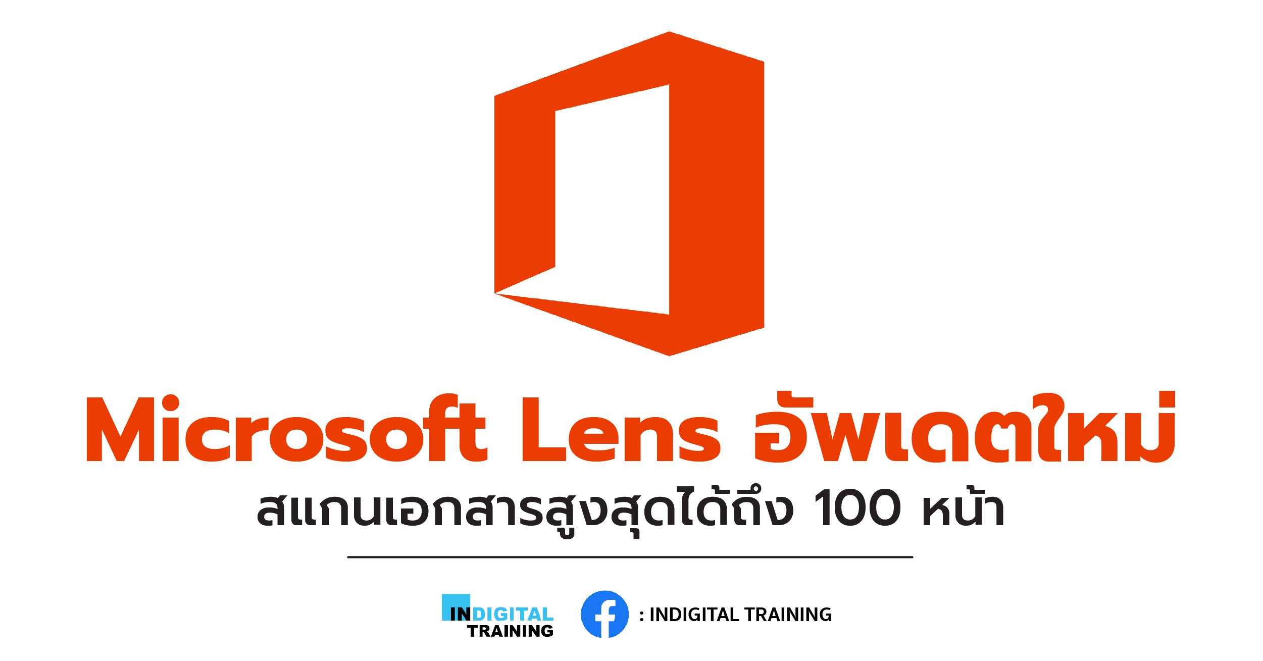 Microsoft, Microsoft Lens, Office Lens, Microsoft Lens อัพเดตใหม่ สแกนเอกสารสูงสุดได้ถึง 100 หน้า