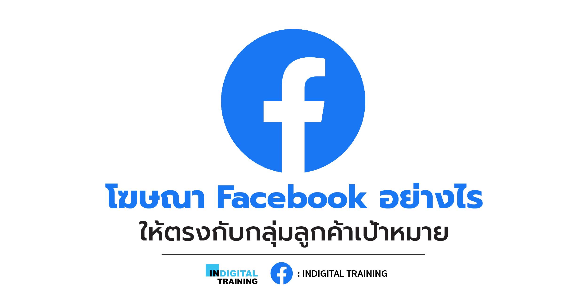 โฆษณา Facebook อย่างไร ให้ตรงกับกลุ่มลูกค้าเป้าหมาย