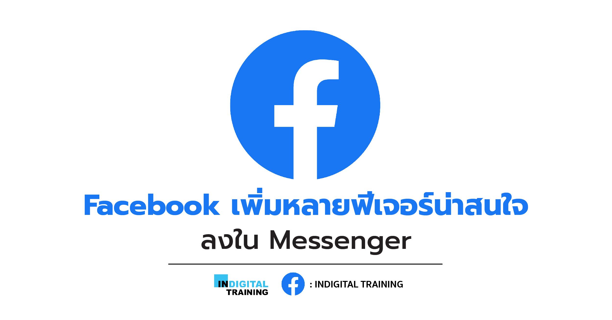 Fcaebook, Instagram, Direct Message, Messenger, Facebook เพิ่มหลายฟีเจอร์น่าสนใจ ลงใน Messenger