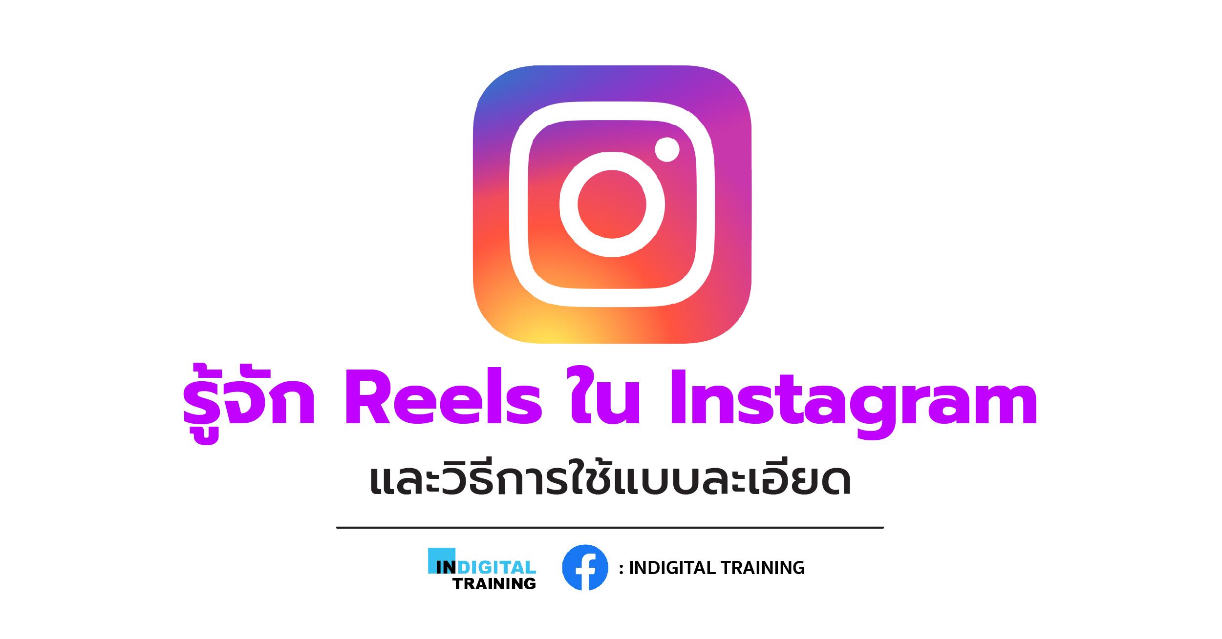 รู้จัก Reels ใน Instagram และวิธีการใช้แบบละเอียด