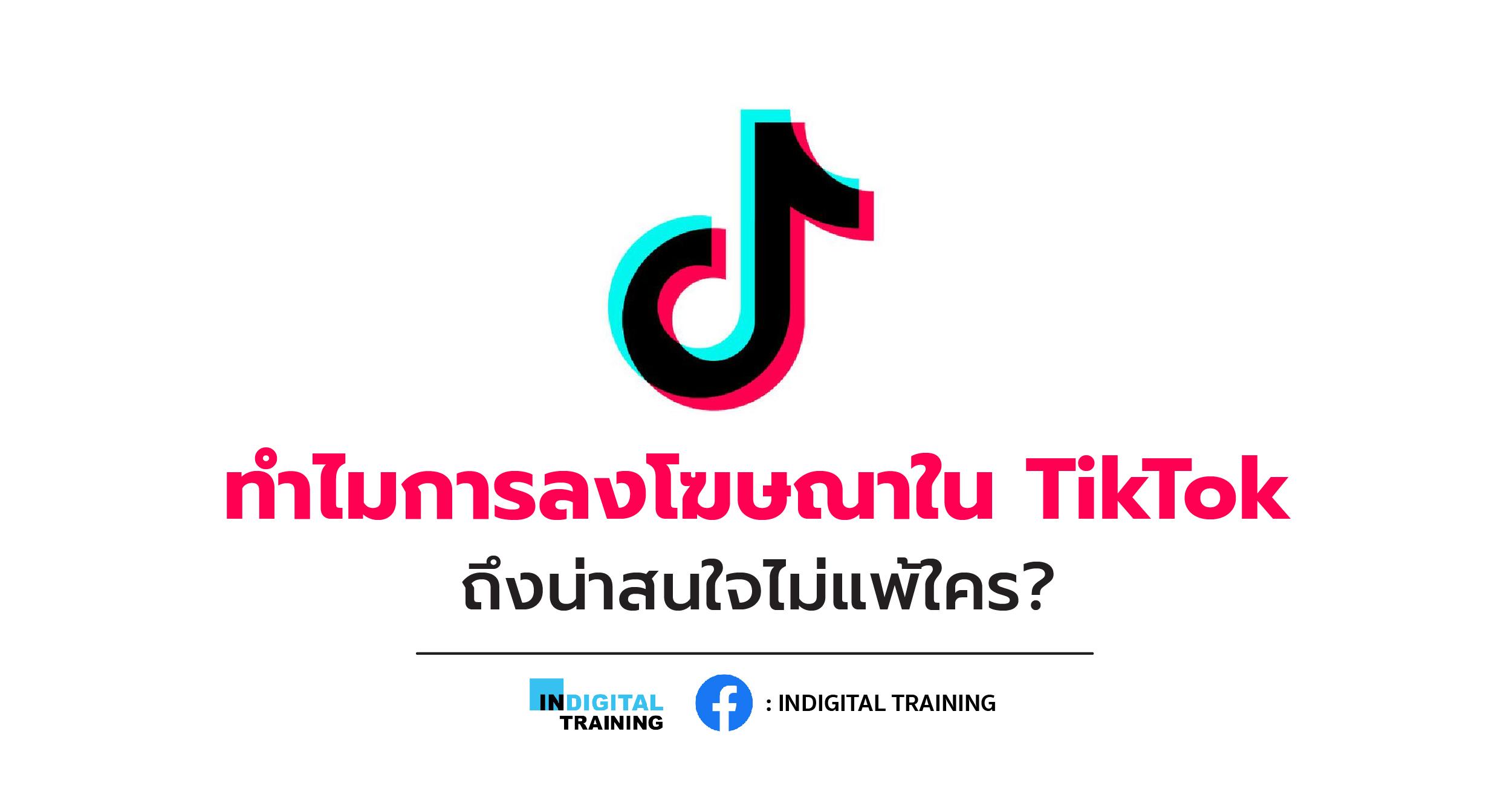 ทำไมการลงโฆษณาใน TikTok ถึงน่าสนใจไม่แพ้ใคร?