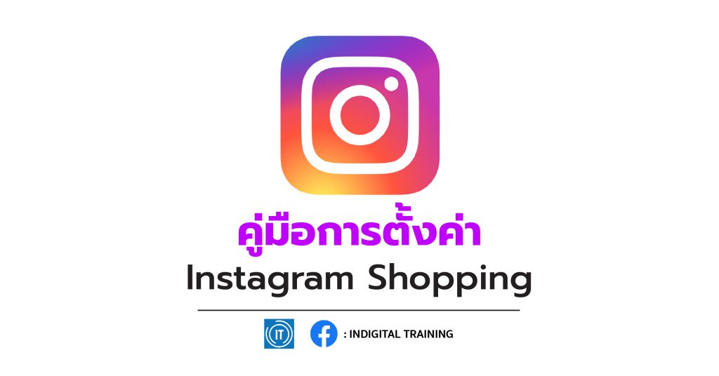 Instagram, Instagram Shopping, Online Shopping, คู่มือการตั้งค่า Instagram Shopping