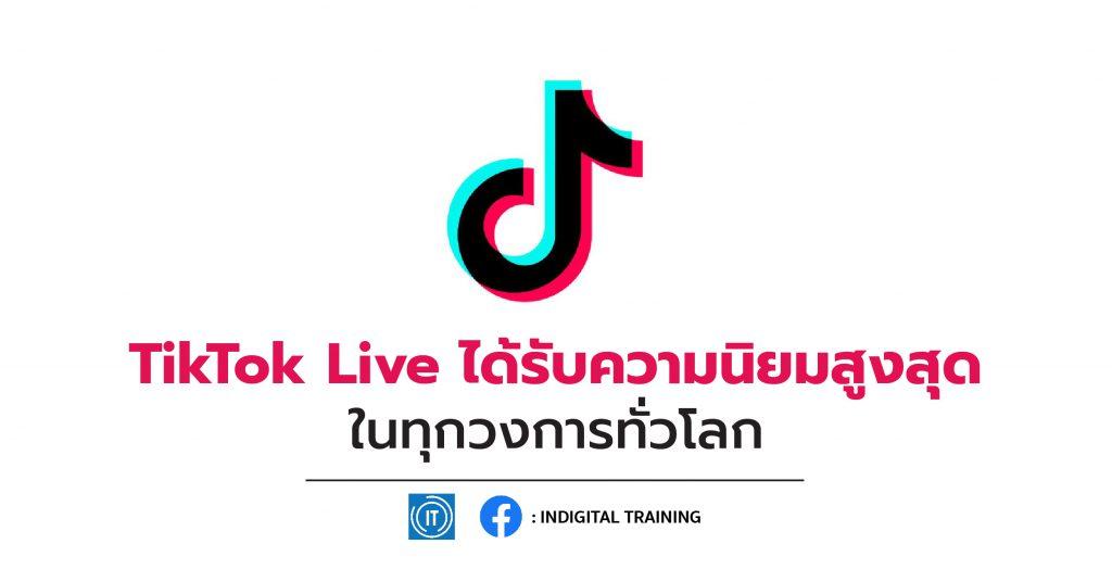 TikTok Live ได้รับความนิยมสูงสุดในทุกวงการทั่วโลก