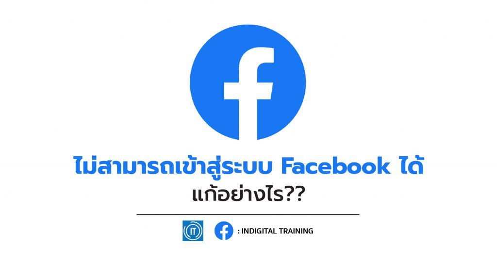 ไม่สามารถเข้าสู่ระบบ Facebook ได้ แก้อย่างไร??