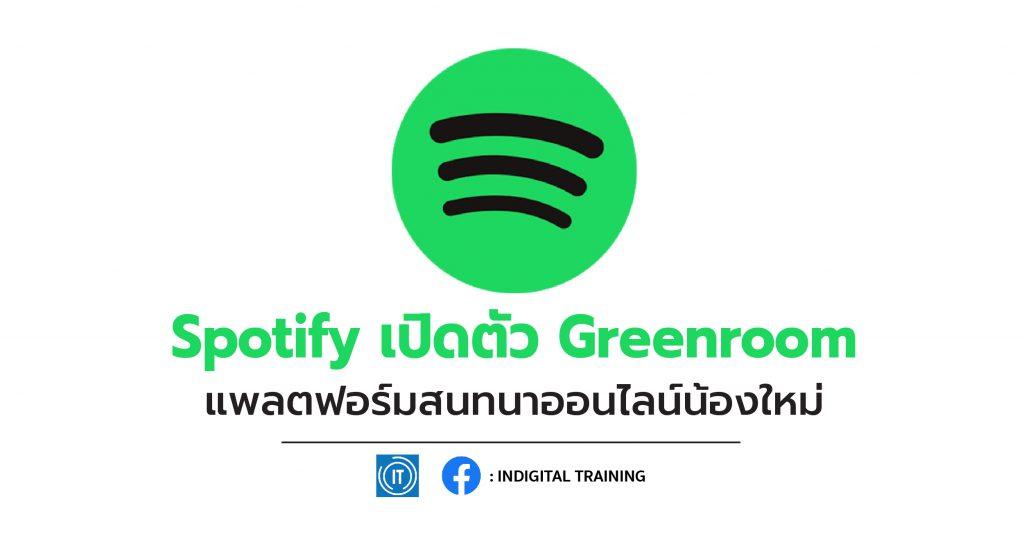 Spotify เปิดตัว Greenroom แพลตฟอร์มสนทนาออนไลน์น้องใหม่