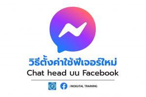 วิธีตั้งค่าใช้ฟีเจอร์ใหม่ Chat head บน Facebook