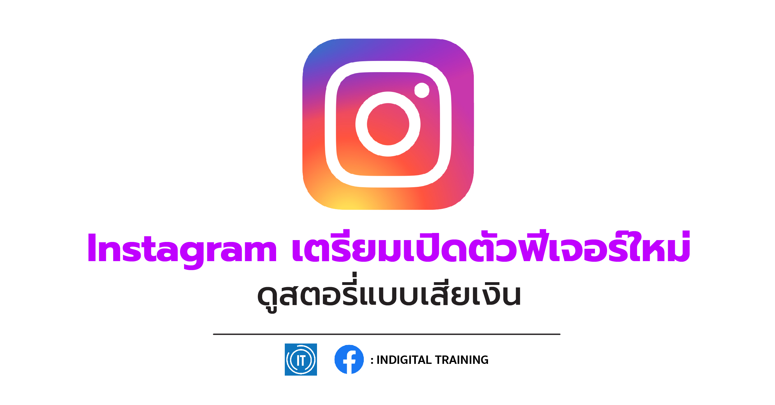 Instagram เตรียมเปิดตัวฟีเจอร์ใหม่ ดูสตอรี่แบบเสียเงิน