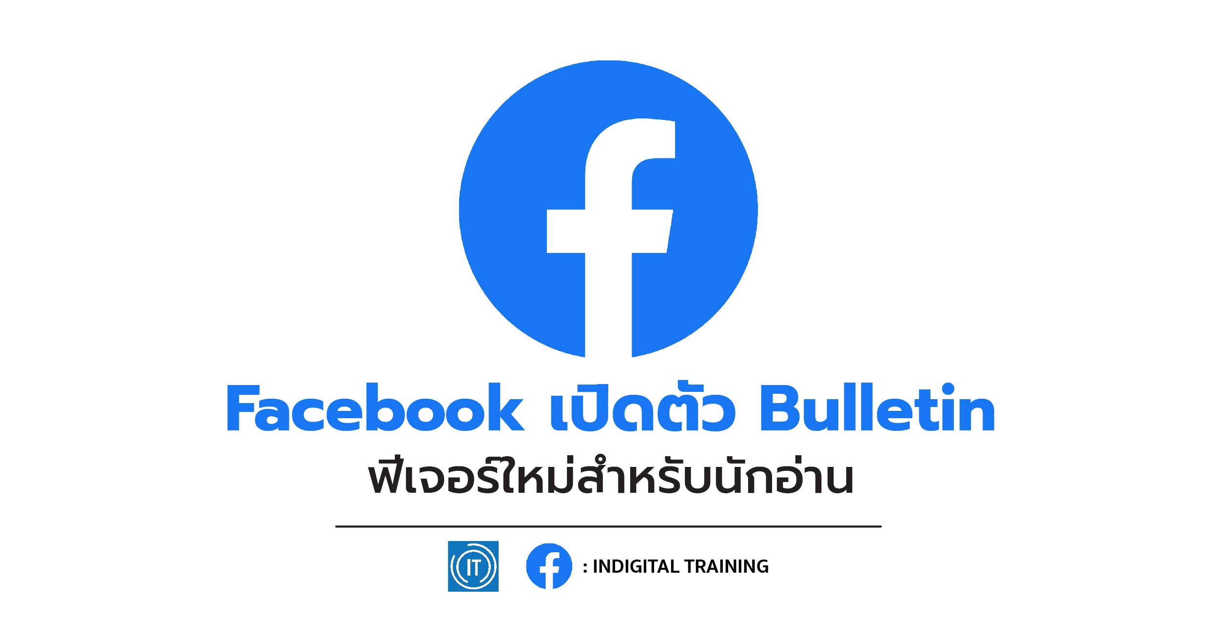 Facebook เปิดตัว Bulletin ฟีเจอร์ใหม่สำหรับนักอ่าน
