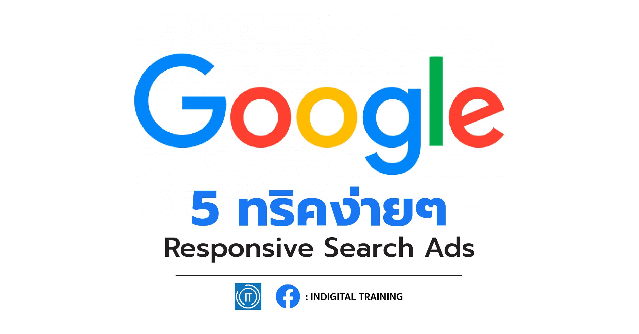 5 ทริคง่ายๆ เขียน Responsive Search Ads