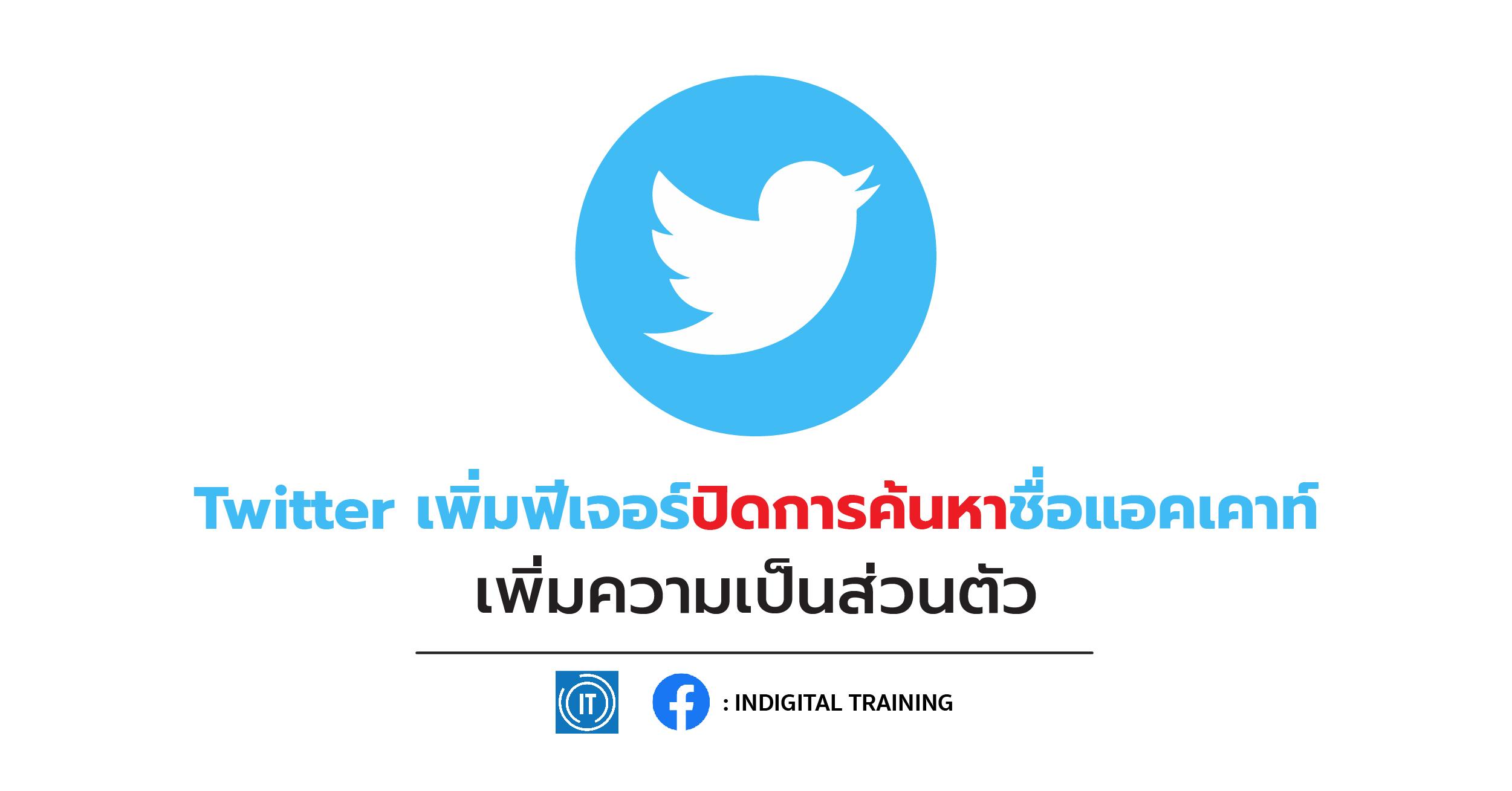 Twitter เพิ่มฟีเจอร์ปิดการค้นหาชื่อแอคเคาท์ เพิ่มความเป็นส่วนตัว