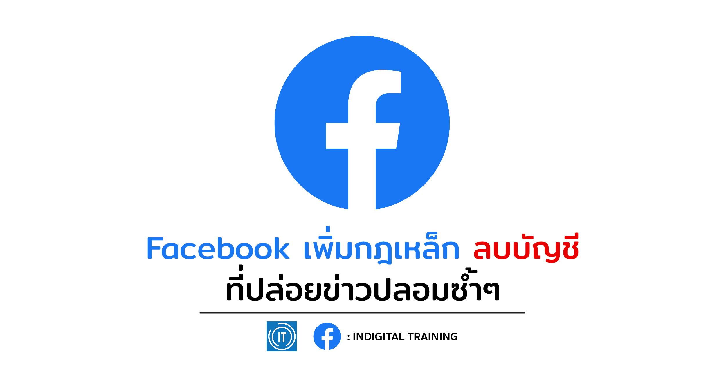 Facebook เพิ่มกฎเหล็ก ลบบัญชี ที่ปล่อยข่าวปลอมซ้ำๆ