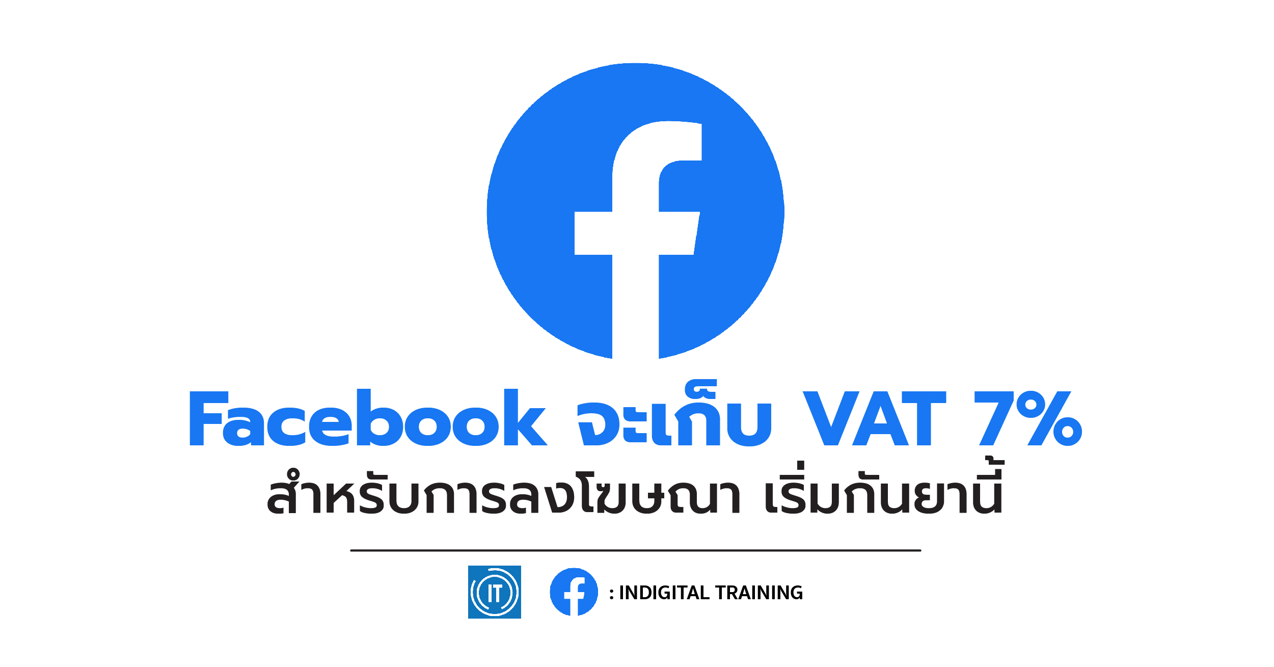 Facebook จะเก็บ VAT 7% สำหรับการลงโฆษณา เริ่มกันยานี้