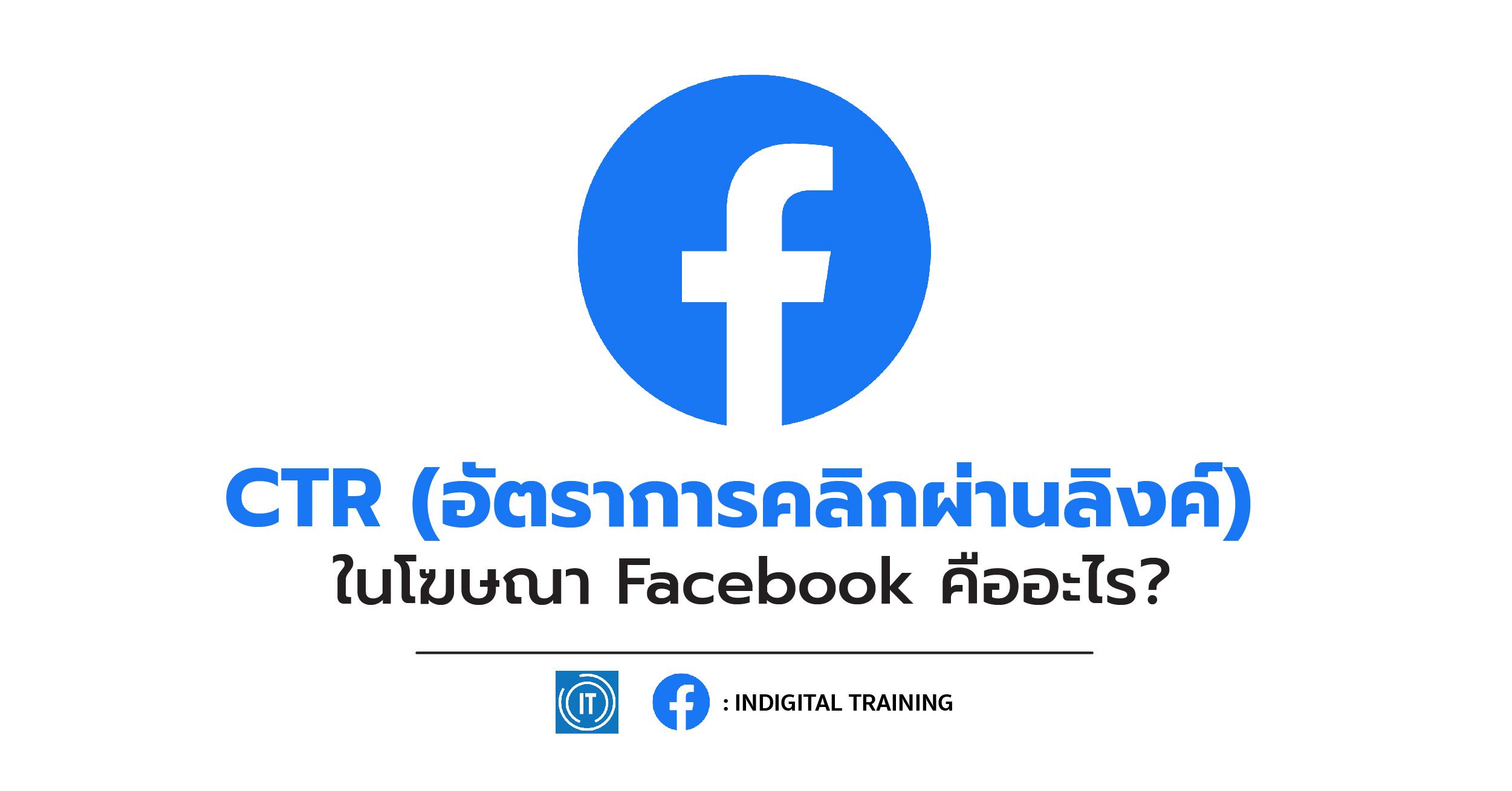 CTR ที่ไม่ซ้ำกัน (อัตราการคลิกผ่านของลิงก์) ในโฆษณา Facebook คืออะไร?