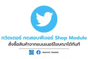ทวิตเตอร์ ทดสอบฟีเจอร์ Shop Module สั่งซื้อสินค้าจากแบนเนอร์โฆษณาได้ทันที